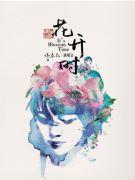 """2017 谢春花""""花开时""""北京演唱会"""