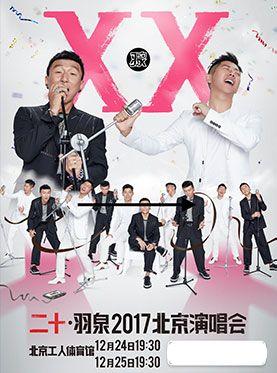 二十-羽泉2017北京演唱会