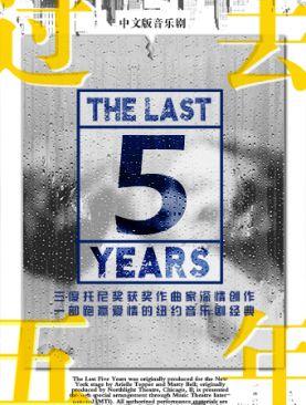 音乐剧《过去五年》中文版