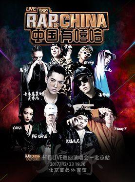 有嘻哈LIVE巡回演唱会—北京站