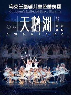 乌克兰基辅儿童芭蕾舞团《天鹅湖》