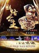 首部大型丝路题材原创大型音画情景舞剧《丝路公主》