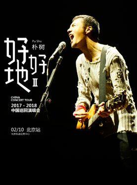 """朴树""""好好地II""""巡回演唱会—北京站"""