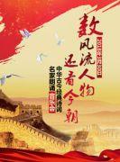 数风流人物还看今朝—中华古今经典诗词名家朗诵音乐会