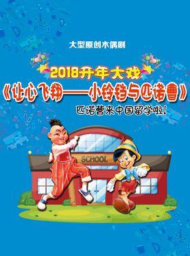 大型原创木偶剧《让心飞翔—小铃铛与匹诺曹》