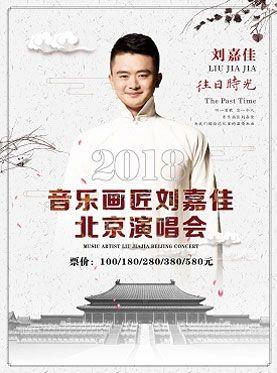 音乐画匠刘嘉佳2018北京演唱会