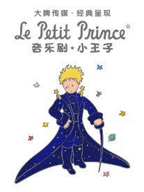 七十五周年纪念版音乐剧《小王子》