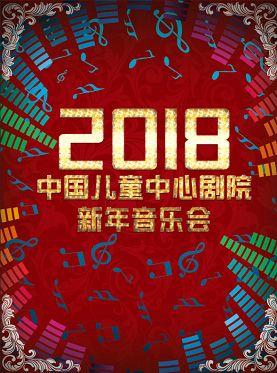 中国儿童中心剧院新年新春音乐会