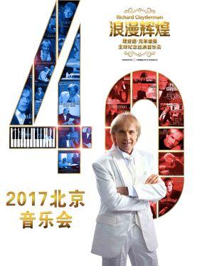 浪漫辉煌四十年—理查德克莱德曼2018北京新春音乐会