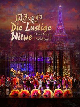国家大剧院制作弗朗兹雷哈尔轻歌剧《风流寡妇》
