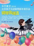 2018北京儿童钢琴新年音乐会《钢琴会说话》