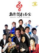 第十四届北京新春音乐会