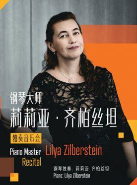 北京音乐厅2018国际古典系列演出季 钢琴大师莉莉亚齐柏丝坦独奏音乐会