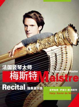 北京音乐厅2018国际古典系列演出季 法国竖琴大师梅斯特独奏音乐会