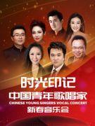 """""""时光印记""""中国青年歌唱家新春音乐会"""