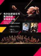 北京音乐厅2018国际古典系列演出季 韦尔比耶音乐节室内乐团专场音乐会