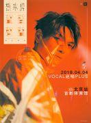 """2018杨宗纬""""声声声声""""VOCAL 巡唱PLUS—北京站"""