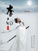 中国歌剧舞剧院原创民族舞剧《李白》