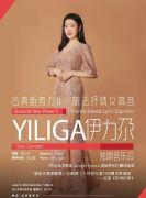 北京音乐厅2018国际古典系列演出季 古典新势力II—旅法抒情女高音伊力尕独唱音乐会