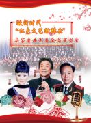 """做新时代""""红色文艺轻骑兵""""—名家金曲新春合唱演唱会"""