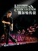 爱尔兰凯尔特传奇踢踏舞团《凯尔特传奇》