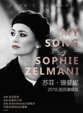 My Song—Sophie Zelmani 苏菲珊曼妮2018巡回演唱会北京站
