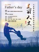 《美丽人生》—父亲节经典电影音画交响音乐会