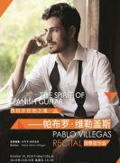 北京音乐厅2018国际古典系列演出季 西班牙吉他之魂—帕布罗维勒盖斯独奏音乐会