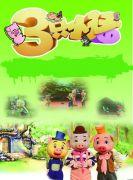 经典童话儿童励志舞台剧《三只小猪》