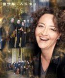 极致人声 巴洛克盛宴—娜塔莉斯图茨曼与奥菲欧55古乐团音乐会