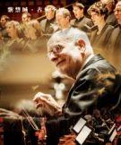 古乐大师唐库普曼与荷兰阿姆斯特丹巴洛克乐团与合唱团音乐会