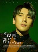 """简弘亦""""柔软的国""""2018巡回演唱会"""
