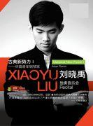 北京音乐厅2018国际古典系列演出季 古典新势力I—华裔青年钢琴家刘晓禹独奏音乐会