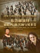 国家大剧院管弦乐团与合唱团音乐会:布洛赫演绎德彪西、陈其钢与贝多芬