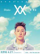 潘玮柏Alpha创使者巡回演唱会—北京站