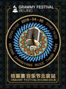 格莱美音乐节北京站