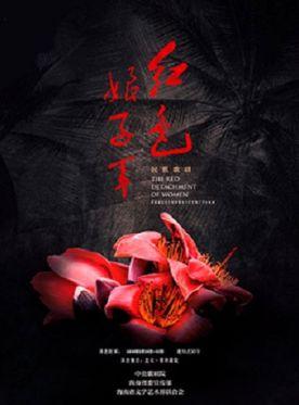 民族歌剧《红色娘子军》