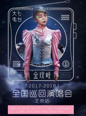 """金玟岐2018""""大七电台""""全国巡回演唱会-北京站"""