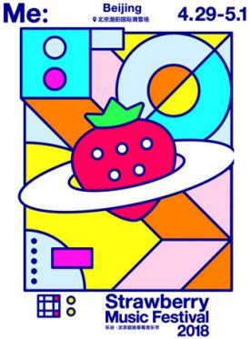 """2018年""""乐谷·北京超级草莓音乐节"""""""