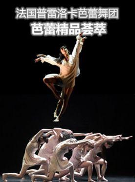 法国普雷洛卡芭蕾舞团《芭蕾精品荟萃》