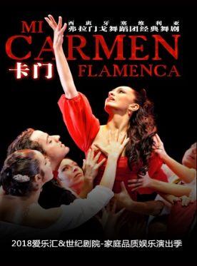 爱乐汇•西班牙塞维利亚弗拉门戈舞蹈《卡门》