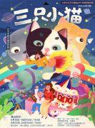 亲子剧《三只小猫》