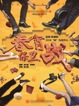 大道文化出品 陈佩斯监制 喜剧《春宵保卫战》