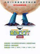 3D多媒体亲子科幻剧《恐龙工厂奇妙夜》