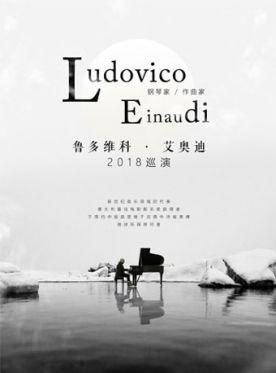 新古典钢琴家Ludovico Einaudi鲁多维科·艾奥迪2018巡演-北京站